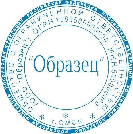 образцы печатей для ооо - фото 4